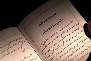Taliban code